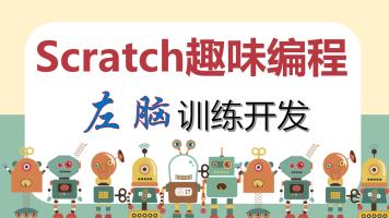 【量位学堂】Scracth趣味编程-左脑训练开发(第1期)|中小学编程