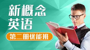 【上元网校6】新概念英语第二册 构建学习基石 学好语法单词