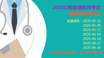 2020口腔助理医师考试基础知识重点讲
