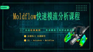 Autodesk   Moldflow   工厂实战产品模流分析 塑胶模具模流分析