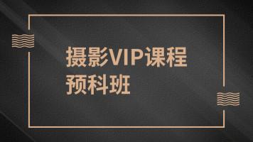 VIP摄影后期预科班