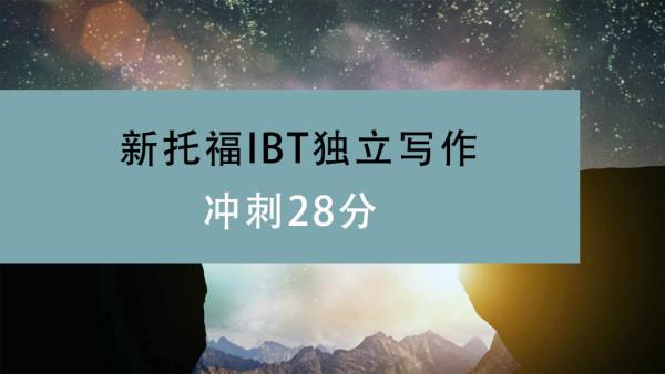 托福 IBT  独立写作 冲刺28分