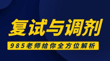 2020考研复试与调剂公开课【广文设计教育】