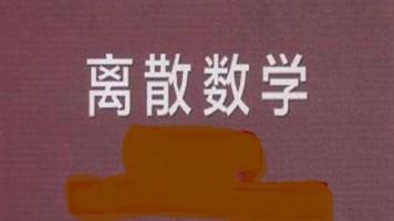 离散数学(全37讲)【理工学社】