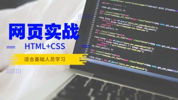 网页实战一期HTML+CSS+JQuery大型网站开发