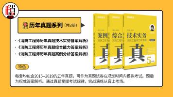【稳稳消防】历年真题图书大礼包