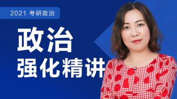2021考研政治—强化精讲