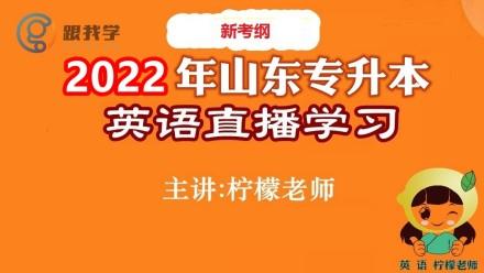 2022年山东专升本改革新大纲英语直播视频押题网课模拟卷