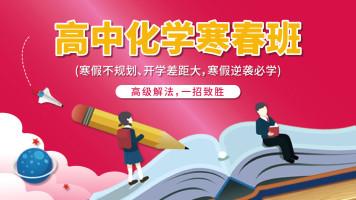 2021高中化学寒春班/总结+技巧