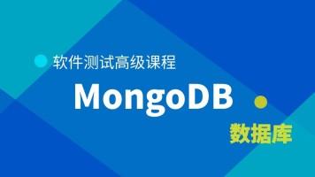 软件测试高级课程-MongoDB数据库