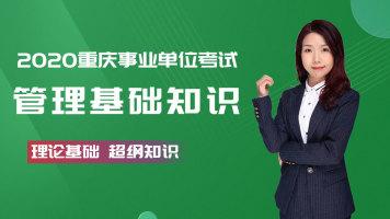 2020重庆事业单位《管理基础知识》80课时 专项课程