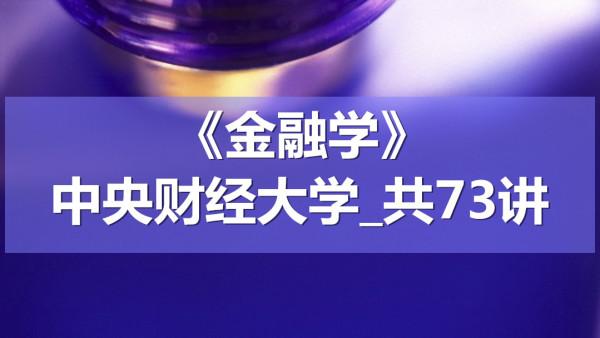 K9136_《金融学》_中央财经大学_共73讲
