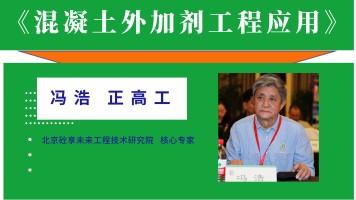 冯浩——混凝土外加剂工程应用