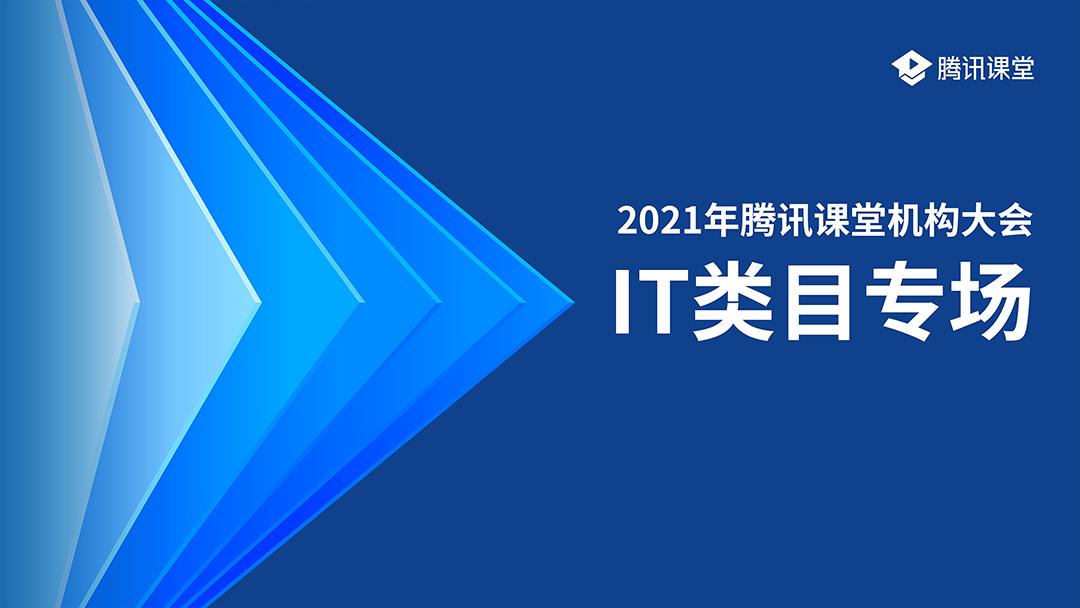 合聚变2021腾讯课堂机构大会-IT类目专场