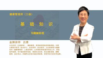 健康管理师【基础知识】之习题解析班(赠送题库)