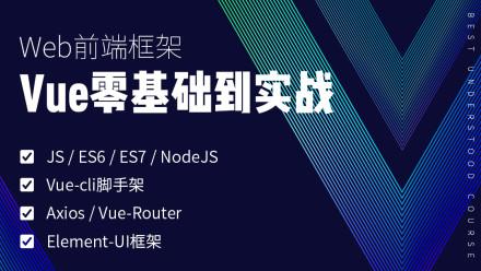 vue零基础到实例 vuejs前端框架 axios elementUI ES6 Vue-router