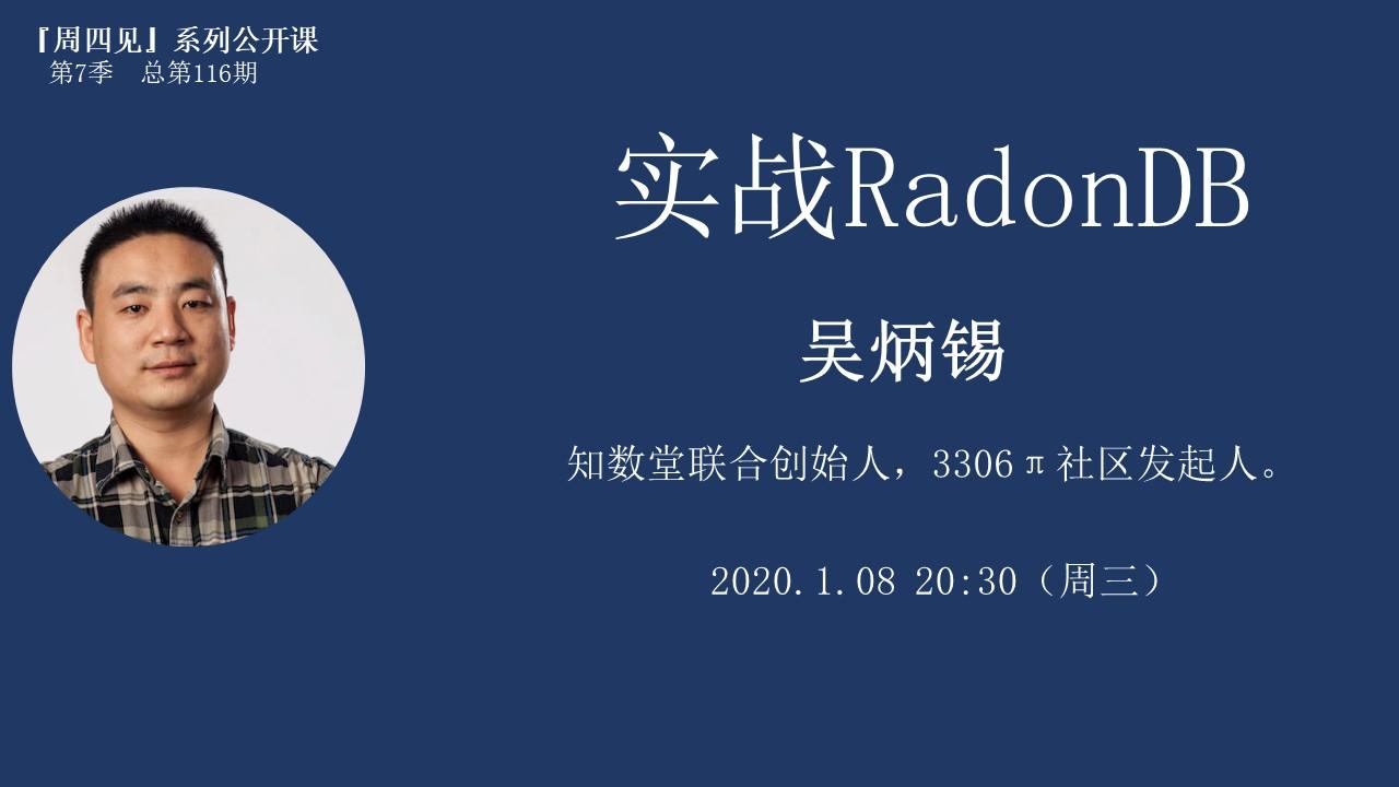 MySQL分布式-RadonDB实现
