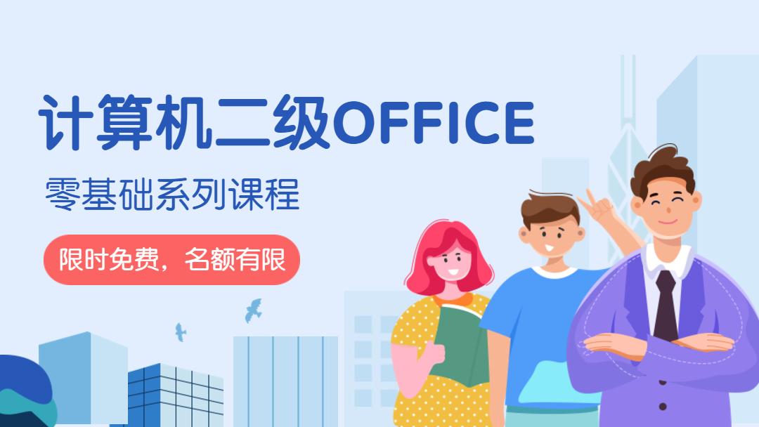 全国计算机二级OFFICE零基础课程