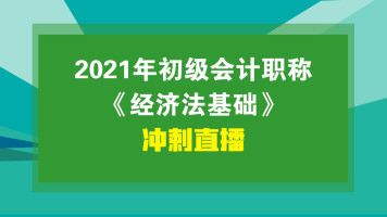 2021年经济法基础(考前冲刺串讲)【冠华会计网校】