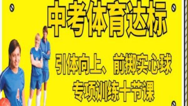 【中考体育线上课】引体向上、前掷实心球专项训练(跟练版)