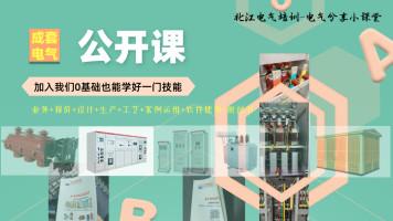 成套电气公开课【报名加微:xm123cn】