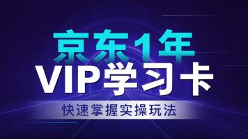 【齐论京东VIP学习卡】2021京东流量起爆最新玩法