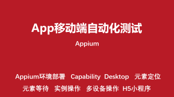Appium移动自动化测试【全栈系列】