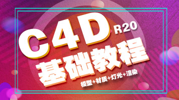 C4D基础入门教程