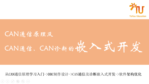 CAN通信原理及CAN通信、CAN诊断的嵌入式开发