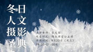 大扬影像——冬日人文摄影圣典