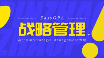 留学生高分突破——Strategic Management战略管理