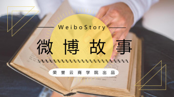 微博故事功能使用方法 社会化营销自媒体运营课程