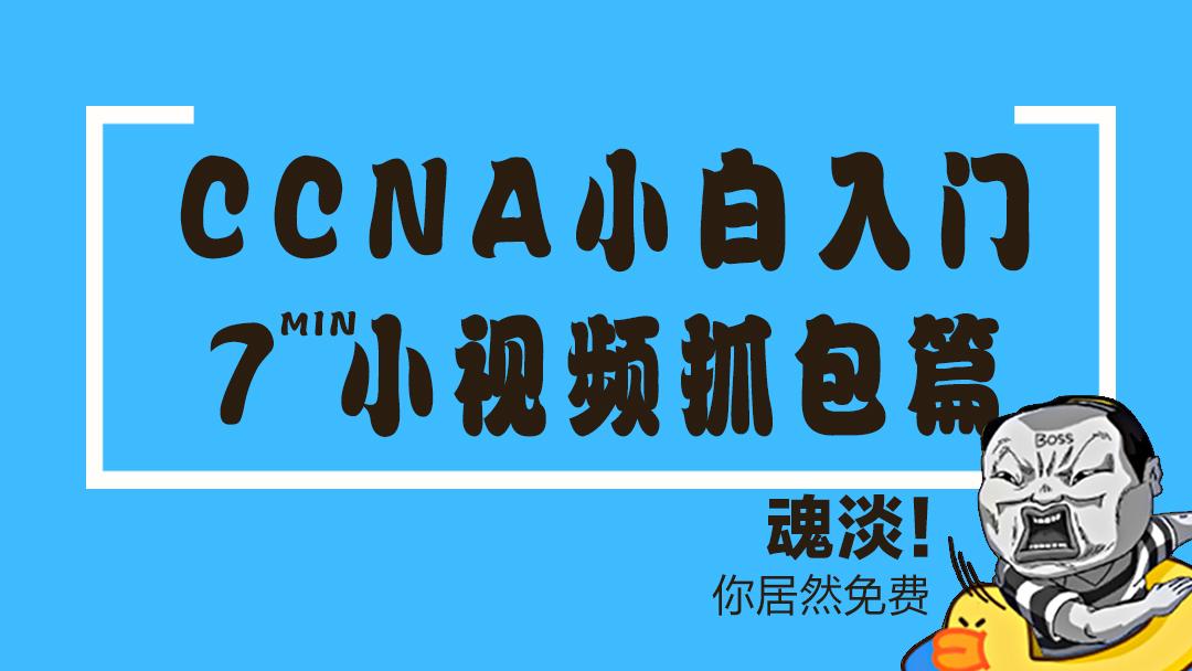 CCNA小白入门之七分钟小视频【第二季】
