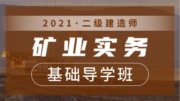 2021二级建造师矿业实务基础导学