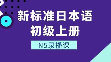 新标准日本语初级上册-N5录播课