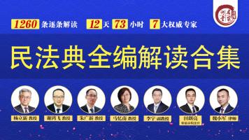 2020民法典全文最新解读大合集