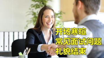 面试口语技巧-英语工作一键搞定