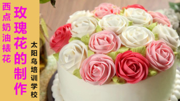 奶油裱花-玫瑰花的制作