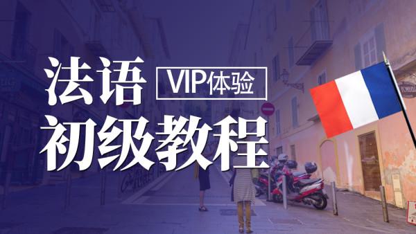 零起点简明法语全程班  新公共法语初级教程【VIP体验课】