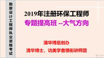 2019年注册环保工程师(专业考试)-专题提高班-大气方向
