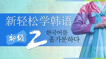 新轻松学韩语初级下册韩语TOPIK初级2水平