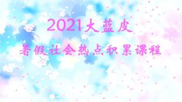大蓝皮2021暑假社会热点积累课程
