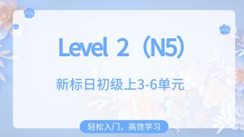 level2(标日初上3-6单元)|N5