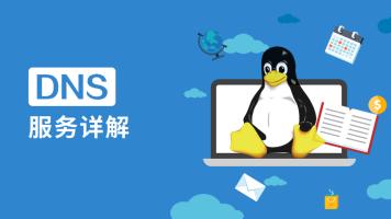 DNS服务实战(系统运维/运维开发/云计算/大数据)