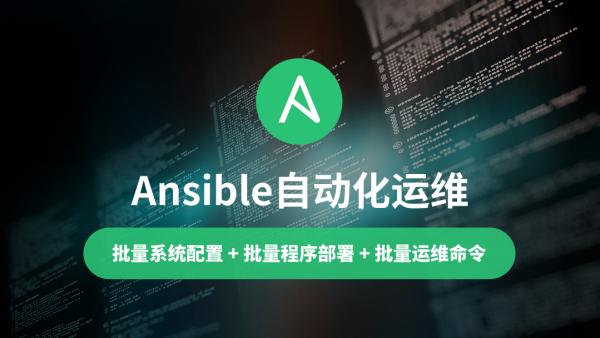 【云知梦】Ansible自动化运维/运维高端课
