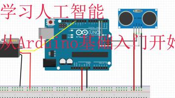 小学科学——Arduino基础入门