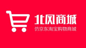 【北风网出品】仿淘宝客户端电商平台android零基础速成