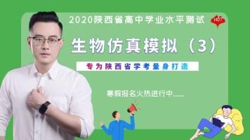 2020陕西省普通高中学业水平考试生物模拟题(三)