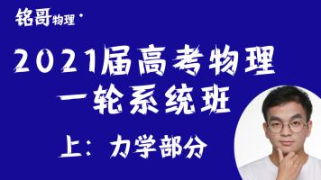 【铭哥物理】20年暑假力学直播课-录播重学专用通道