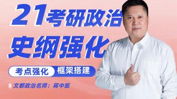 2021考研政治-史纲强化课程-蒋中挺-文都教育